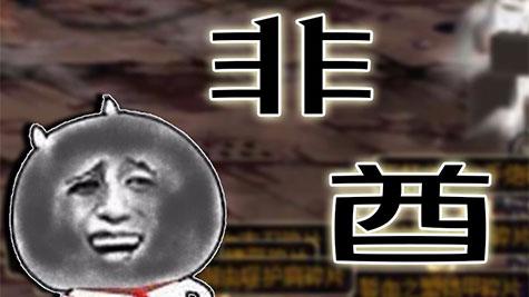 【DNF】非酋