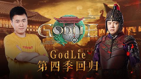 Godlie第四季回归,梦回唐朝