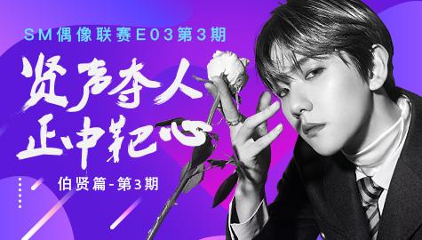 SM偶像联赛E03第3期:贤声夺人