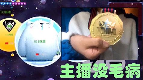 《主播没毛病》:炫星直播挂奖牌?