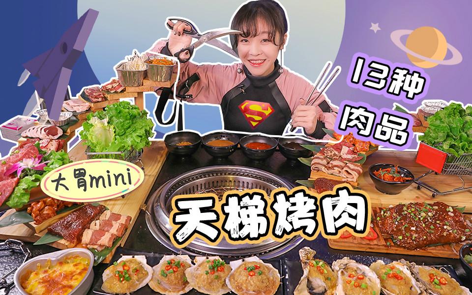 13种肉品!超赞天梯烤肉