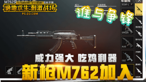 M762详细测评,五个握把哪