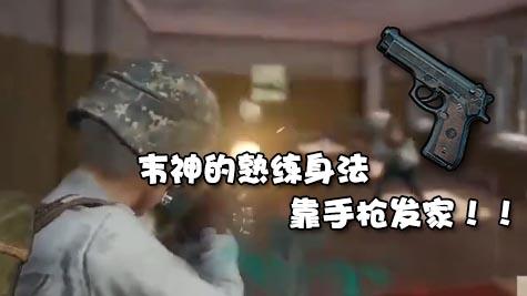 校霸韦神落地 熟练身法靠手枪发家