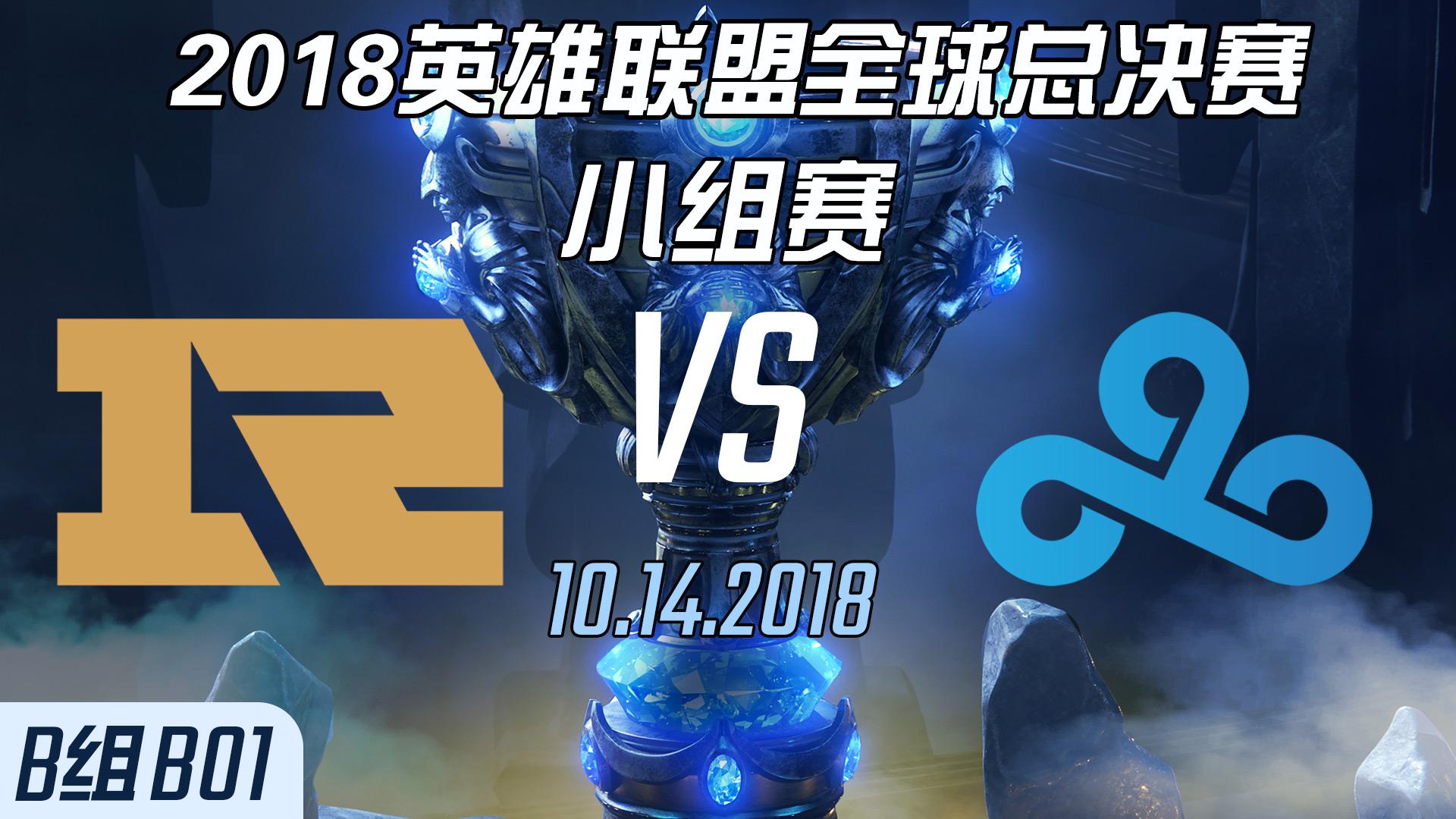 RNG鏖战C9绝地求生 拿下小组第一