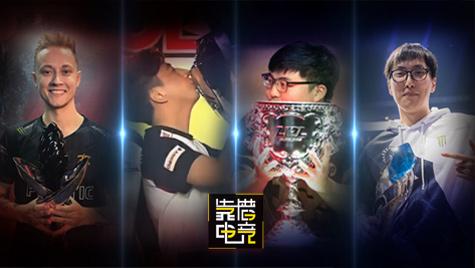 五大赛区夏决爆笑集锦