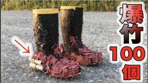 100个鞭炮绑在鞋子上