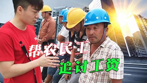 【董新尧】帮助农民工追讨工资!